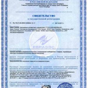 Сертификаты №8