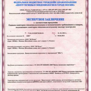 Сертификаты №6