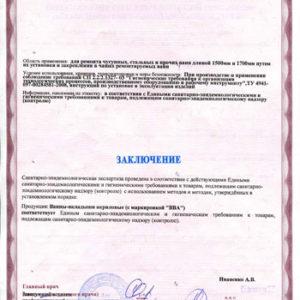 Сертификаты №5