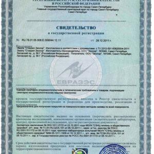 Сертификаты №4