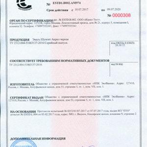 Сертификаты №3