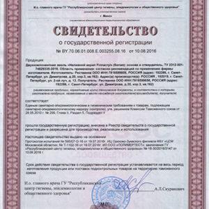 Сертификаты №2