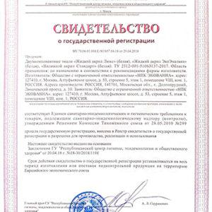 Сертификаты №1